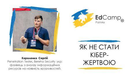 Serhii Korolenko